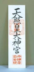 神宮大麻(じんぐうたいま)