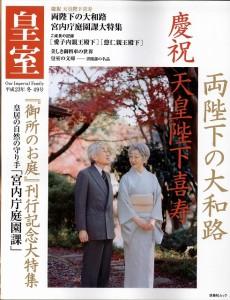 皇室 平成23年冬 49号