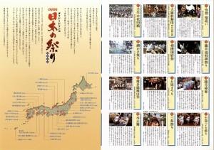 ダイドードリンコ日本の祭り