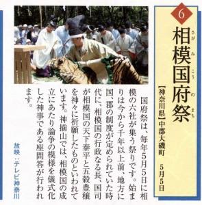 国府祭(こうのまち)