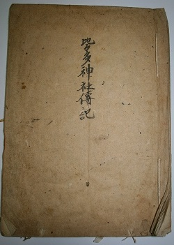 『比々多神社傳記』 天保5年(1834)