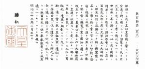 教育勅語(原本) 東京大学蔵