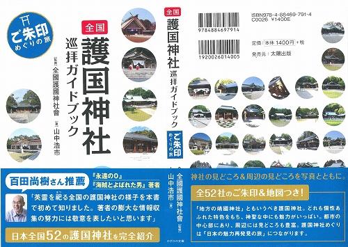 護国神社参拝ガイドブック