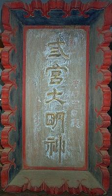 扁額 宝暦2年(1752)