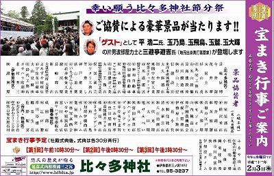 『伊勢原タイム』掲載の広告(1月22日発行)
