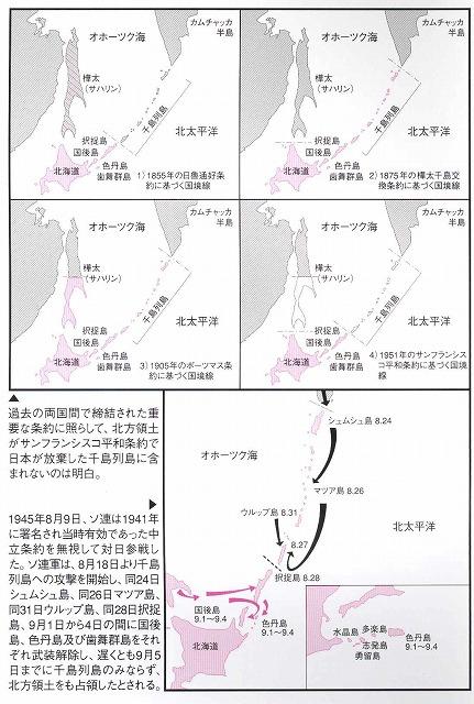 過去の両国間の条約に照らしても北方四島は日本の領土