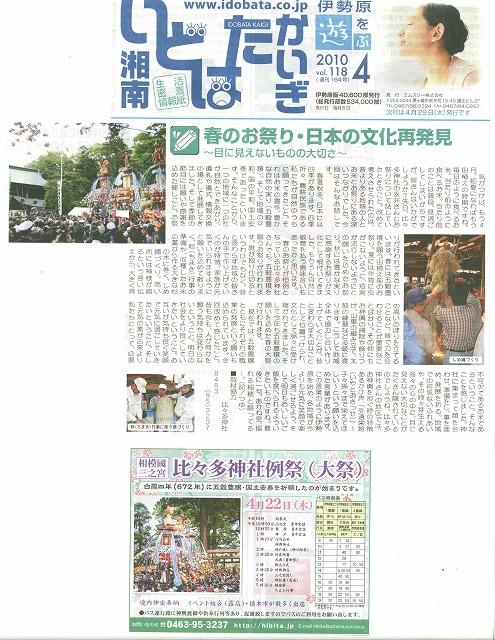 湘南いどばた会議(4月5日発行)