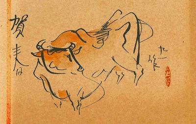 飯田九一氏(日本画家・俳人)年賀状(昭和36年)