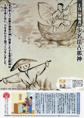 10月の社頭ポスター