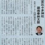 『 広報いせはら 』10月1日号