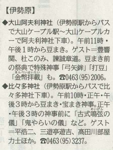 神奈川新聞 24日