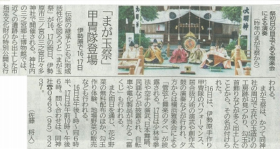 神奈川新聞 13日