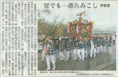 『神奈川新聞』4/23朝刊