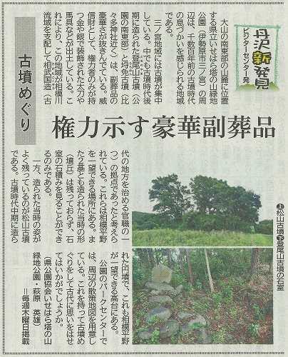 神奈川新聞 8月23日掲載