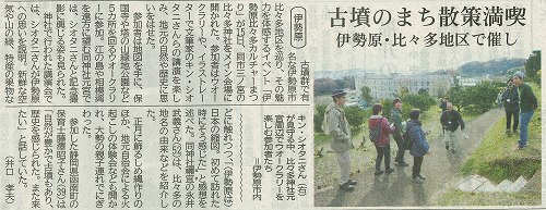 神奈川新聞 12月16日
