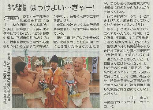 神奈川新聞 18日