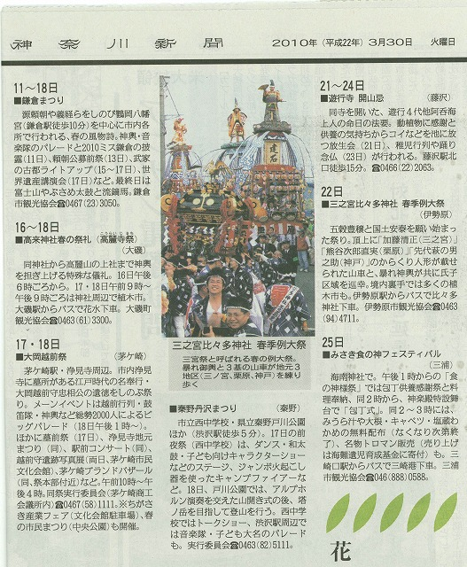 神奈川新聞(3月30日)