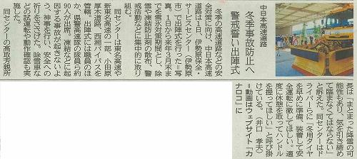 神奈川新聞 2日