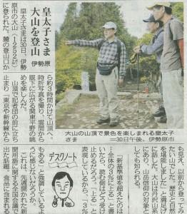 神奈川新聞朝刊