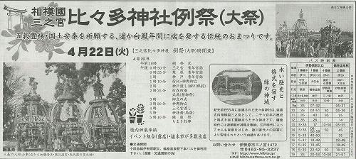 神奈川新聞 17日