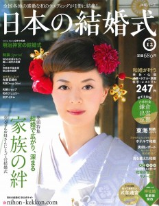 日本の結婚式 No.12