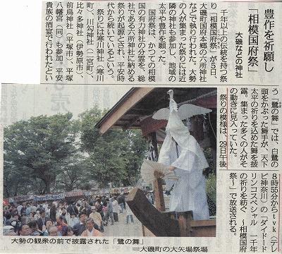 国府祭記事(神奈川新聞)