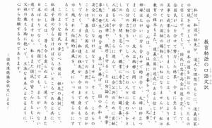 口語訳 国民道徳協会訳文