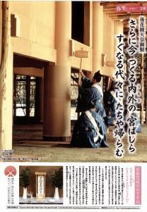 3月 県神社庁ポスター