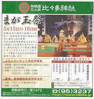 『タウンニュース』4/23号