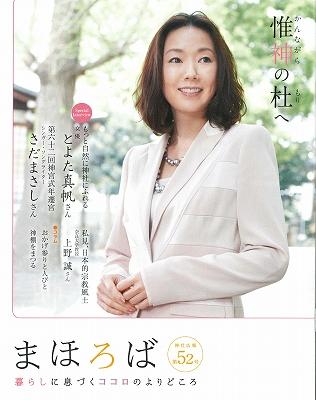 神社本庁広報 『 まほろば 』