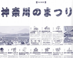 「神奈川のまつり」