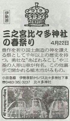 かながわのまつり  毎日新聞 1月3日掲載