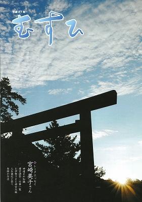 神社本庁広報 『 むすひ 』