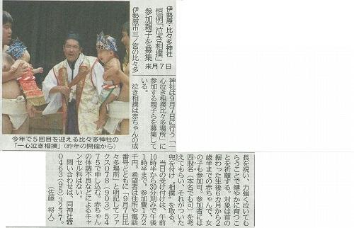 神奈川新聞 26日