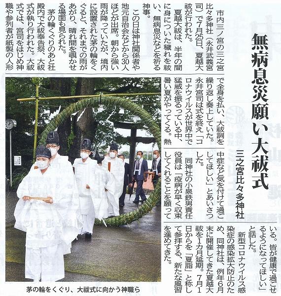 タウンニュース 7月31日号