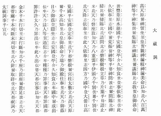 大祓詞(一部)