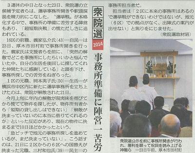 産経新聞 24日