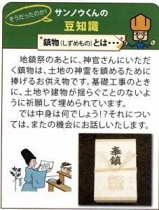 『月刊サンノウくん』