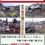 東日本大震災パネル展 2/12 ・ 13