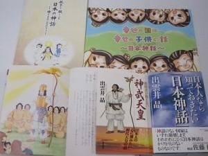 日本神話の漫画や本