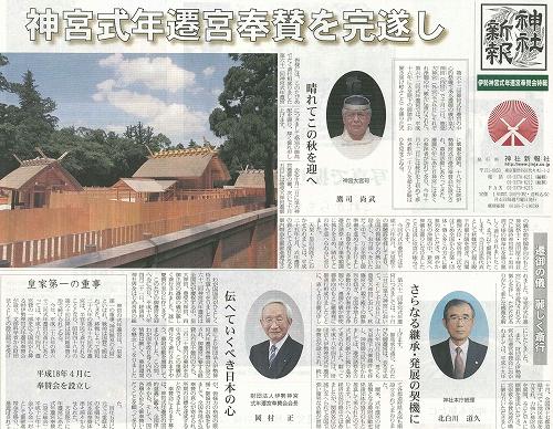 神社新報 増刊
