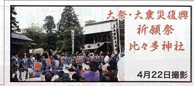 タウンニュース・大震災復興祈願祭の様子