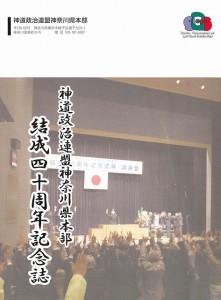 神道政治連盟県本部結成40周年記念誌
