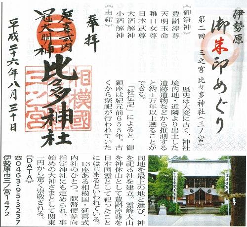 タウンニュース 3月27日号