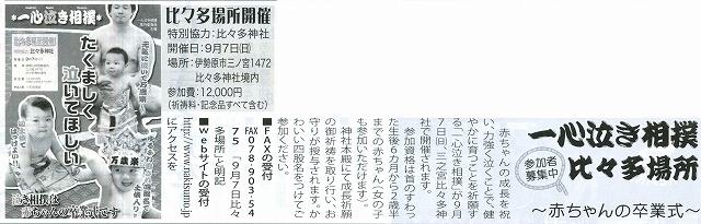 伊勢原タイム 22日