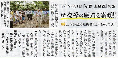 伊勢原タイム 9月18日号