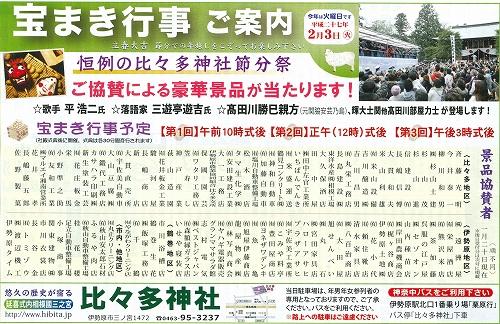 伊勢原タイム 1月23日号