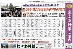 伊勢原タイム 1月28日号