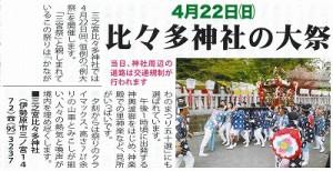 伊勢原タイム 20日