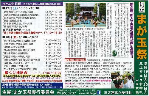 伊勢原タイム 5月18日号